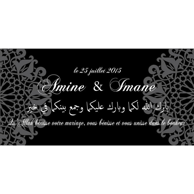 tableau invocation mariage loading zoom - Invocation Islam Mariage