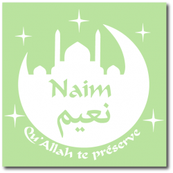 """Tableau Personnalisé Masjid """"Qu'Allah Te Préserve"""""""