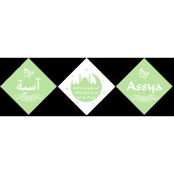 Tryptique Losange Masjid Invocation Mauvais Oeil (Arabe)
